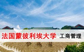 2020法国蒙彼利埃高等商学院DBA博士(上海班)