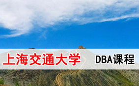 2020EU商学院与上海交通大学・DBA学位课程