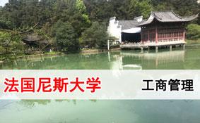 2020法国尼斯-上海交通大学DBA项目(上海)
