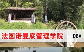 2019管理学院工商管理(DBA)上海班
