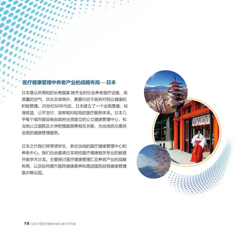 DHM项目简章(6)-22.jpg