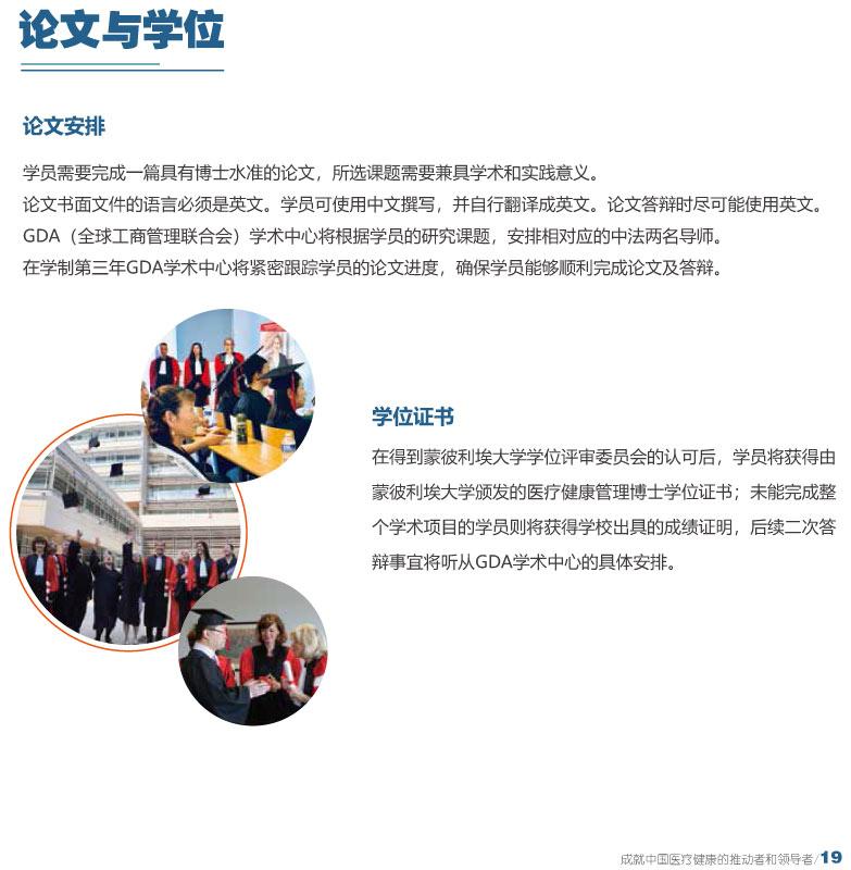 DHM项目简章(6)-23.jpg