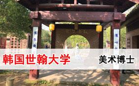 2020韩国世翰大学美术博士生课程招生简章