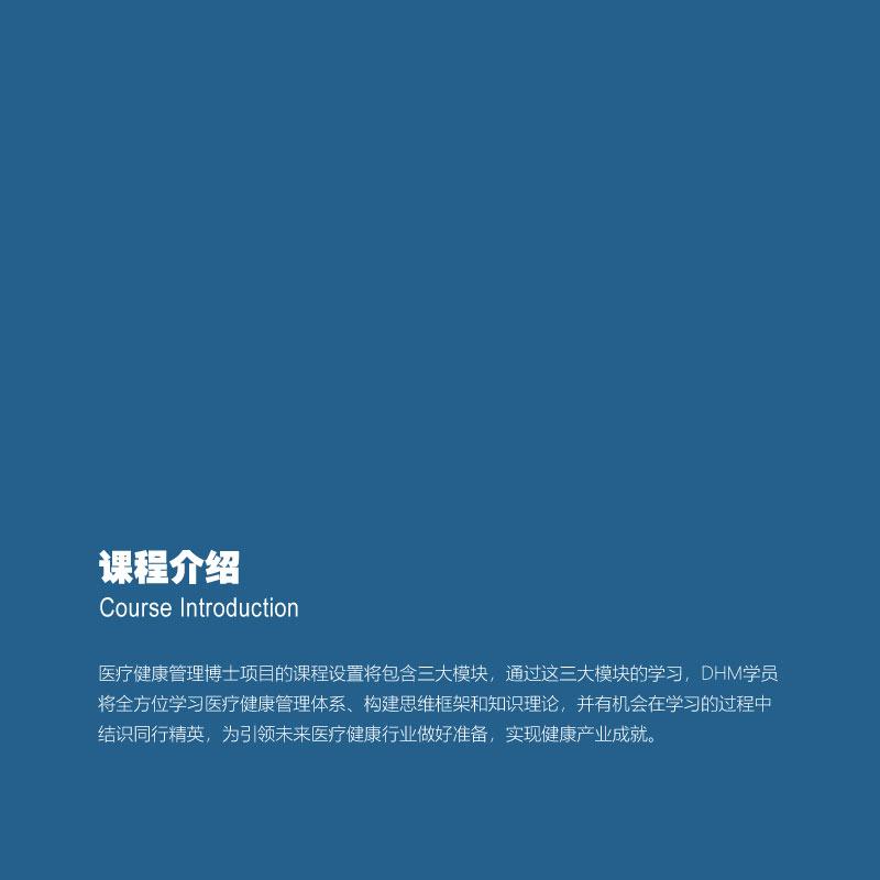 DHM项目简章(6)-14.jpg