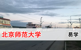 北京师范大学易学课程班招生简章