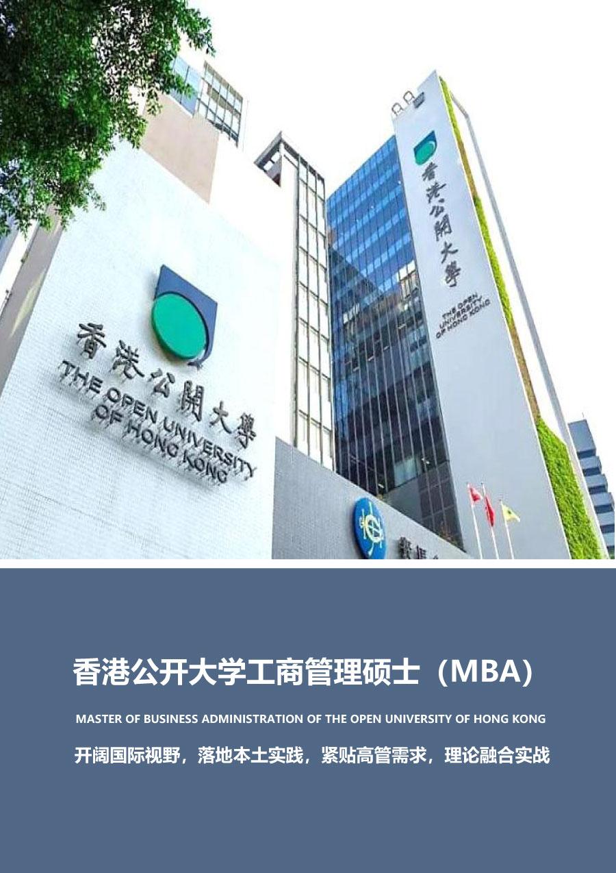 【香港公开大学MBA】项目简介_20190523095814-1.jpg