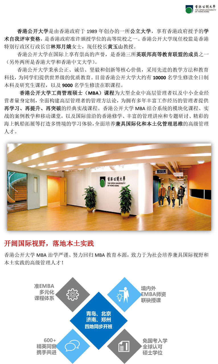 【香港公开大学MBA】项目简介_20190523095814-2.jpg