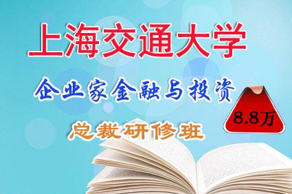 2018上海交通大学企业家金融与投资课程研修班招生简章