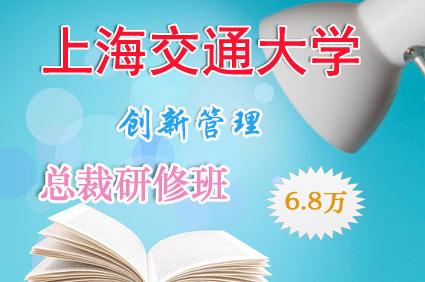 2018上海交通大学高级经理人创新管理研修班招生简章