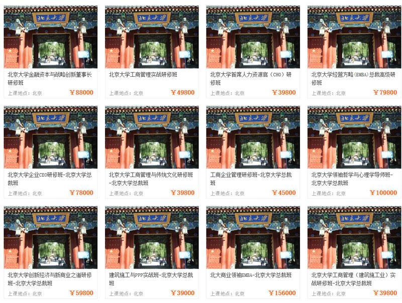 龙8国际研修班0.jpg