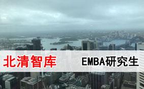 2019北清金融EMBA研究生课程进修项目