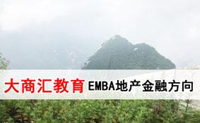 大商汇教育集团战略创新EMBA • 地产金融方向