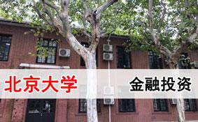 北京大学金融投资与上市并购实战研修班