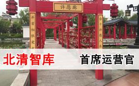 2020北清智库商学院首席运营官(COO)高级研修班