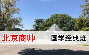 2020年北京商帅国学经典总裁班