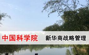 中国社会科学院新华商战略EMBA高级研修班