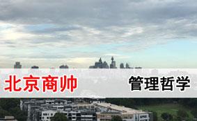 2020年北京商帅管理哲学与企业文化董事长高级研修班