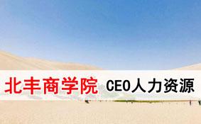 2020年北丰商学院CEO人力资源战略研修班