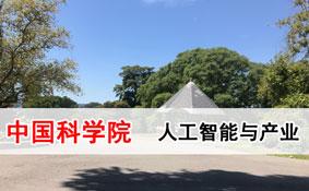 中国科学院大学人工智能与智能产业化高级研修班