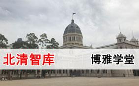 2020北清智库商学院华商女性博雅学堂研修班