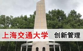 2020上海交通大学创新管理高级研修课程