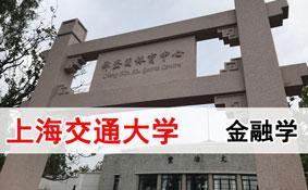 2020年上海交通大学金融学专业方向研修班招生简章