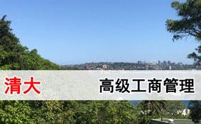 2019清大高级工商管理(建筑业)总裁研修班