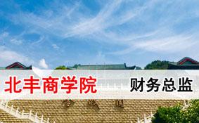 2020年北丰商学院中国CFO(财务总监)高级研修班