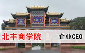 2020北丰商学院企业CEO国际班