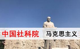 2020中国社会科学院马克思主义哲学专业高级课程班