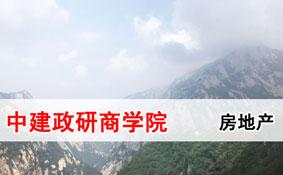 2019年中建政研商学院中国建筑行业总裁班