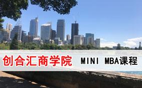 创合汇商学院MINI-MBA课程
