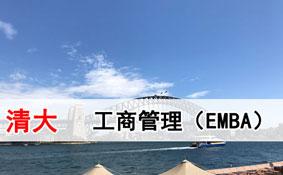 2020清大・工商管理(EMBA)总裁高级研修班