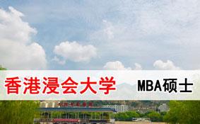 2020香港浸会大学MBA硕士学位课程