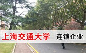 2019年上海交通大学中国连锁企业总裁高级研修班