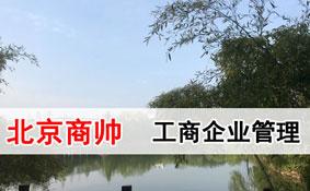 2020年北京商帅工商企业管理高级研修班