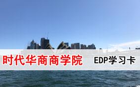 2020年时代华商商学院地产企业EDP学习卡