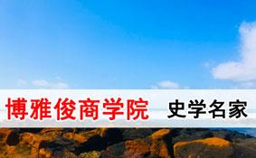 博雅俊商学院史学名家讲堂