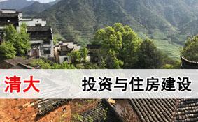 2019清大投资与住房建设总裁高级研修班