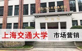2020年上海交通大学实战营销管理PMM高管研修班