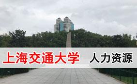 2020上海交通大学国际人力资源总监研修班