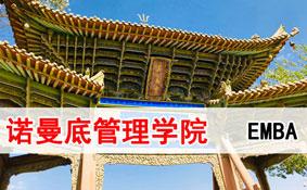法国诺曼底管理学院EMBA高管研修上海班
