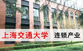 2020上海交通大学一带一路背景下国际连锁产业高级研修班