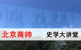 2020年北京商帅史学大讲堂高级研修班