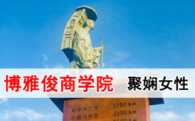 2020年博雅总裁商学院聚娴女性学堂高级研修班