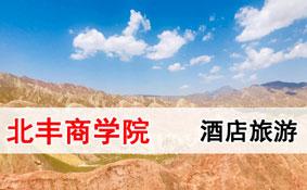 2019北丰商学院酒店管理与旅游研修班
