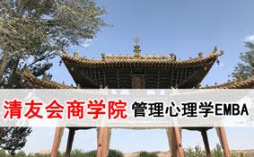 清友会商学院管理心理学EMBA高级研修班