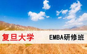 2020年复旦大学EMBA研修班