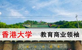 2019年香港大学经济及工商管理学院教育商业领袖研修班