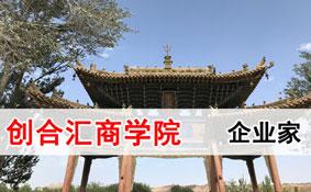 2020年创合汇商学院哲学与东方领导力学习坊 | 修齐治平、知行合一(研修班)